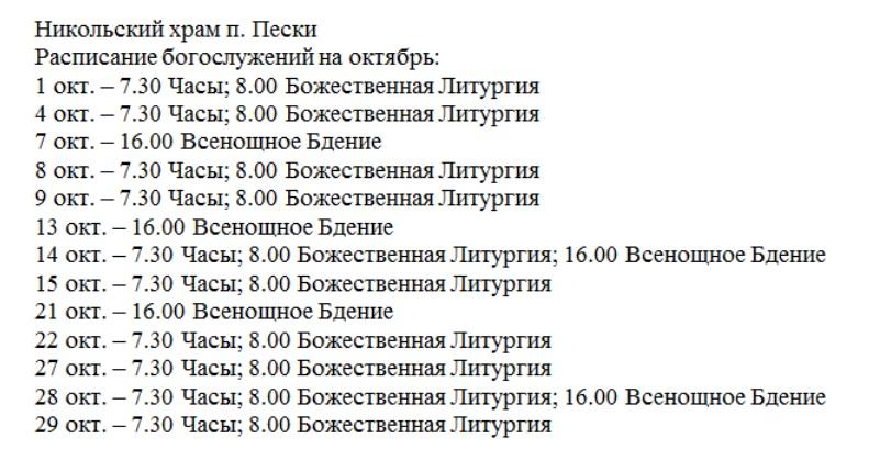 никольский храм зеленоград расписание